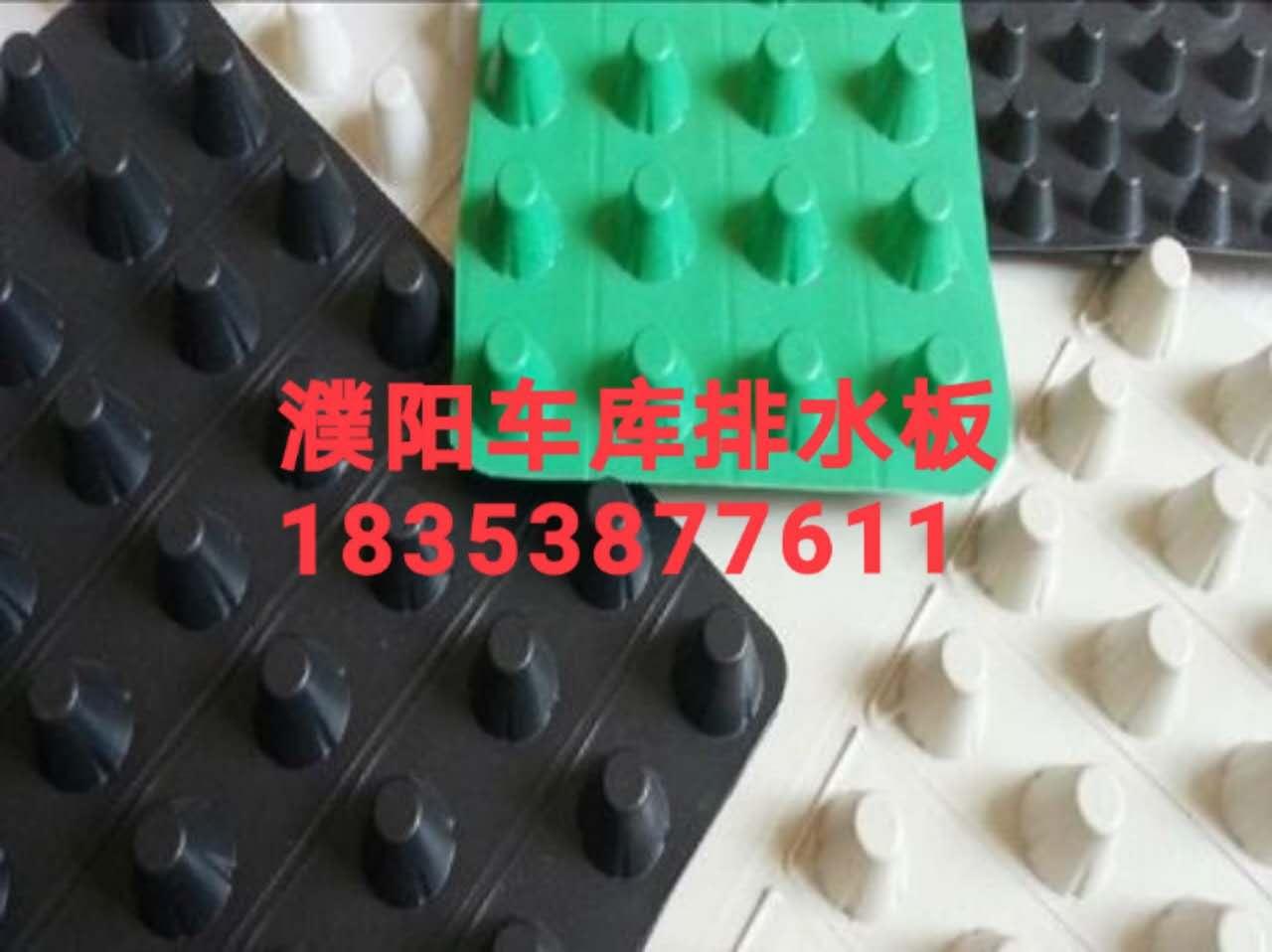 供应濮阳车库顶板排水板&许昌屋顶绿化排水板