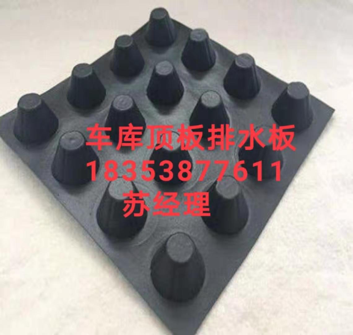 青岛车库排水板(高抗压)绿化蓄水板