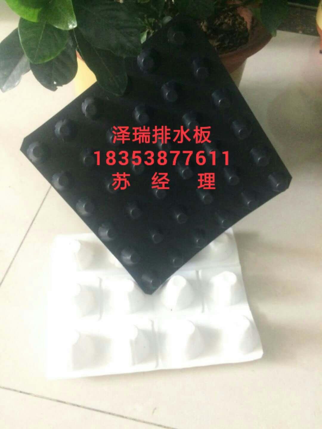 南京20高地下室疏水板/车库排水板厂家