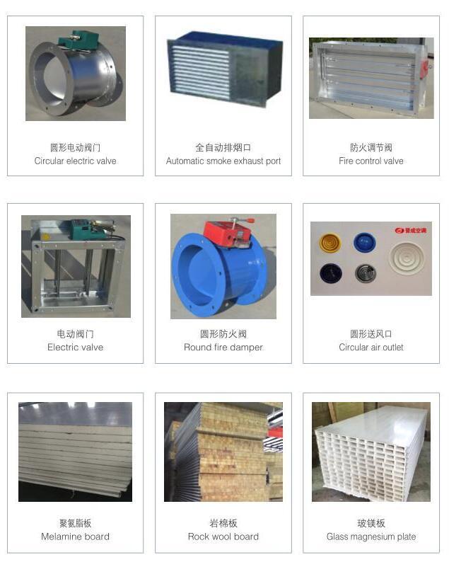 工业空调配件