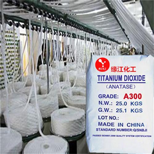 化纤级钛白粉A300二氧化钛
