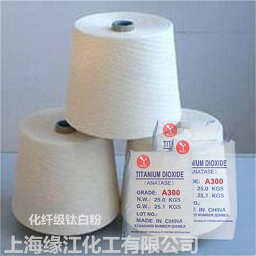 化纤级色母粒用钛白粉A300