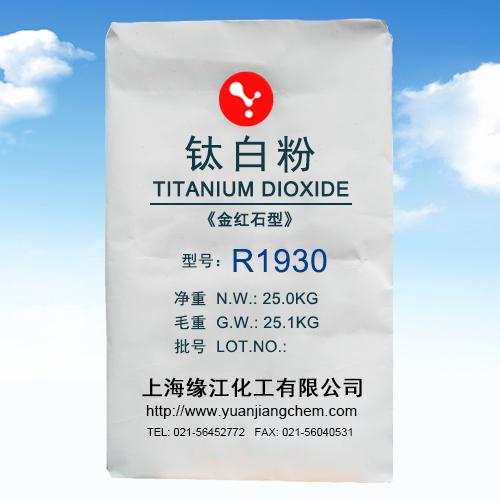 氯化法钛白粉 抗老化国标二氧化钛 高分散抗粉化专用