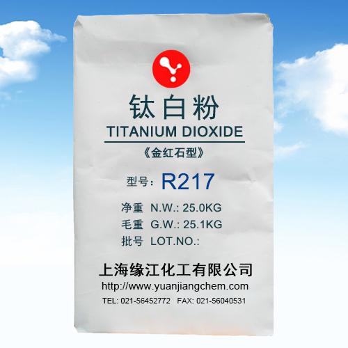 钛白粉R217 扣板管材专用钛白粉