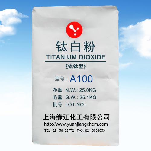 锐钛型颜料专用通用型A100钛白粉