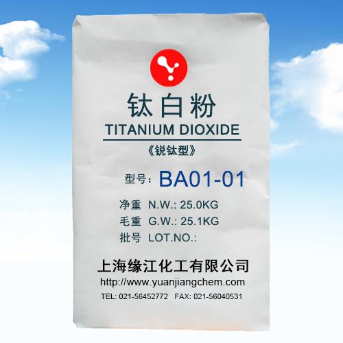 活性颜料钛白粉BA01-01硫酸法 锐钛型钛白粉